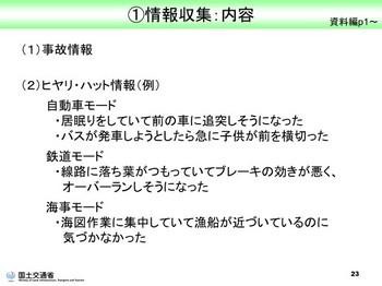 リスクマネジメント21.jpg